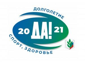 2021 год