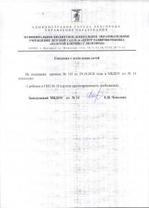 Сведение о зачислении 31.10.2018