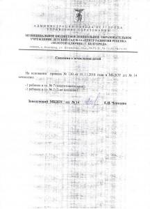 Сведения о зачислении 01.11.2018