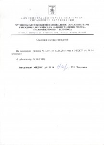 Сведения о зачислении 02.11.2018