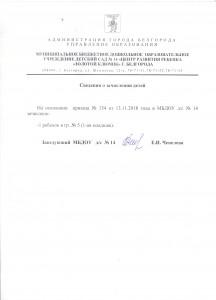 Сведения о зачислении 13.11.2018